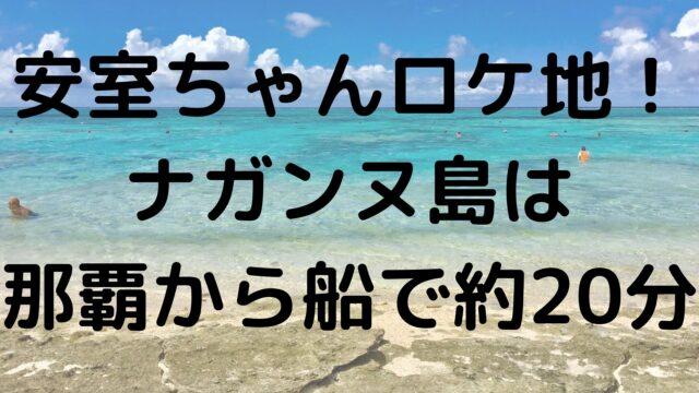 安室奈美恵 ロケ地 ナガンヌ島