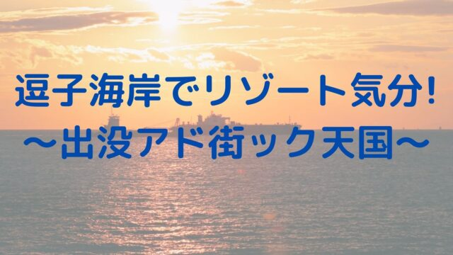 逗子海岸 リゾート