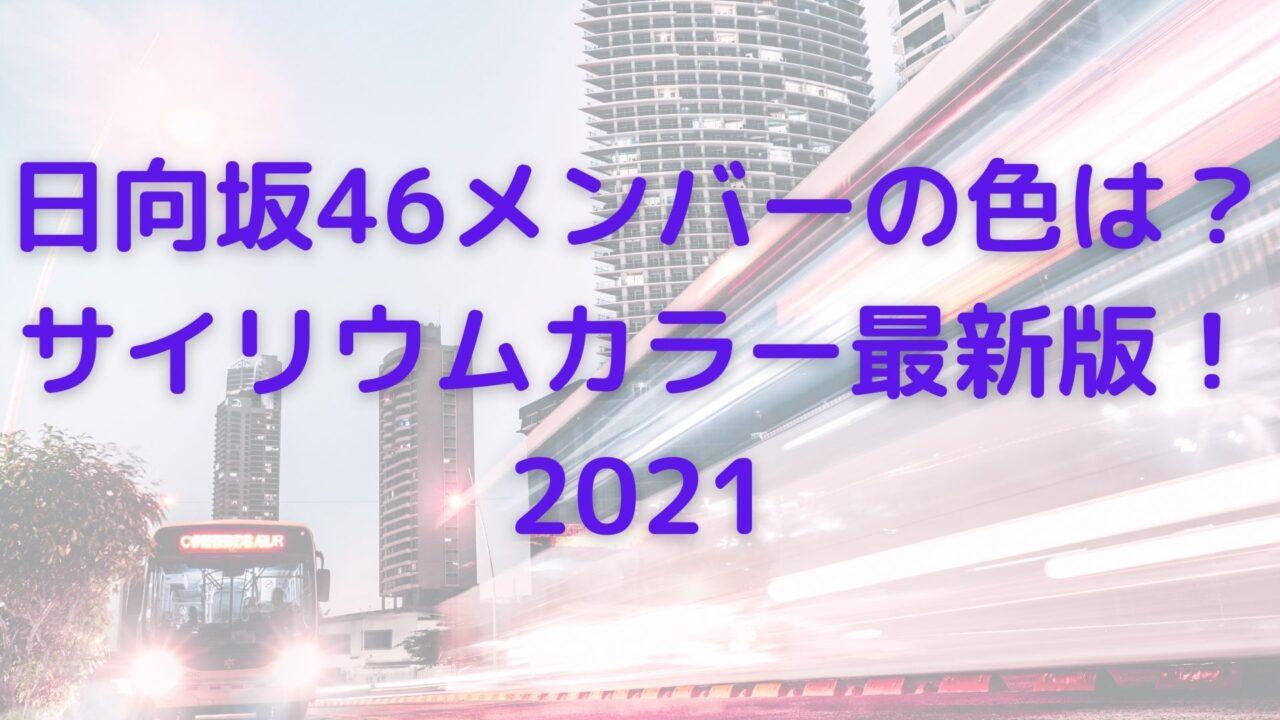 日向坂46メンバーの色は?サイリウムカラー最新版はこれ!2021