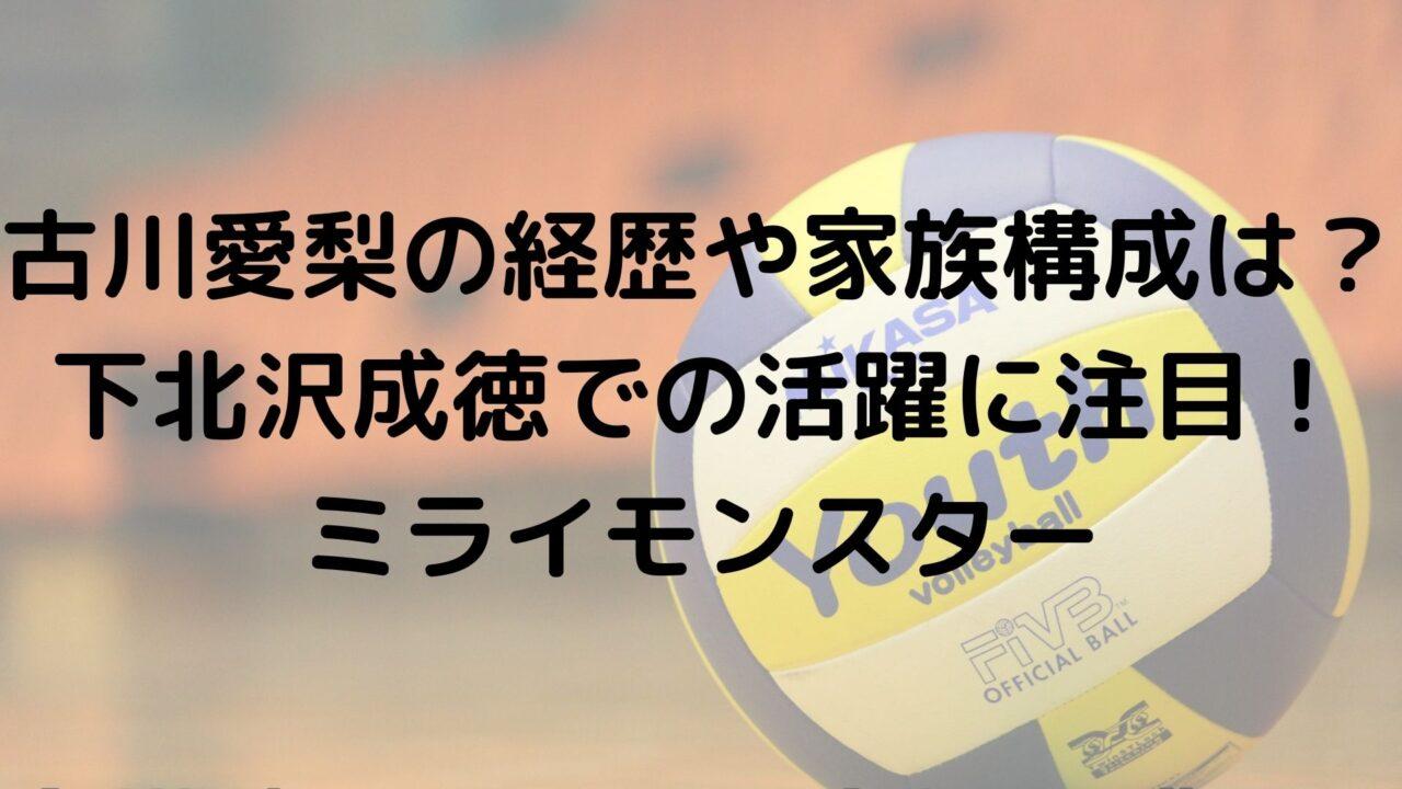 古川愛梨の経歴や家族構成は?下北沢成徳での活躍に注目!ミライモンスター