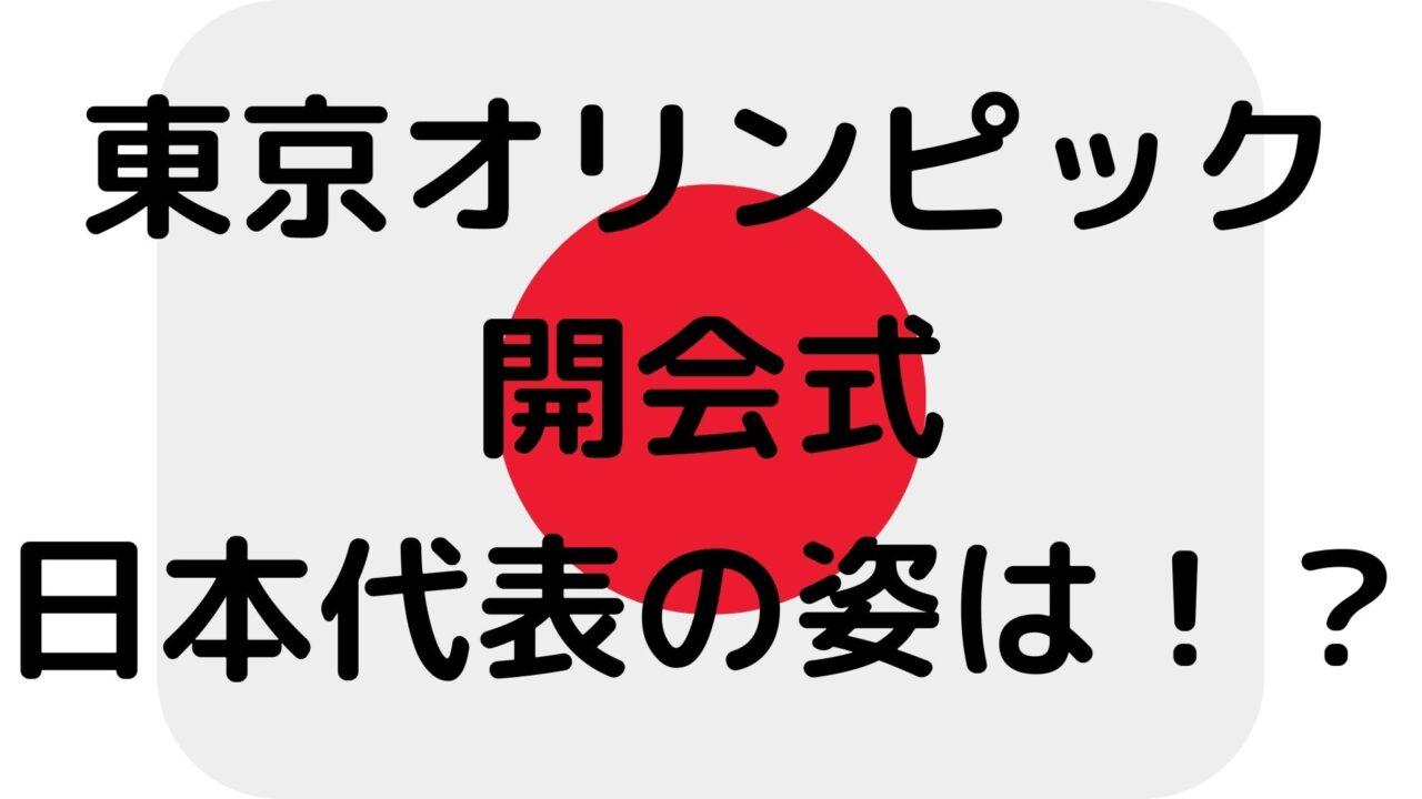 東京オリンピック 日本選手団 開会式