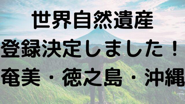 徳之島 奄美大島 世界自然遺産