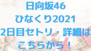 日向坂46 ひなくり セトリ