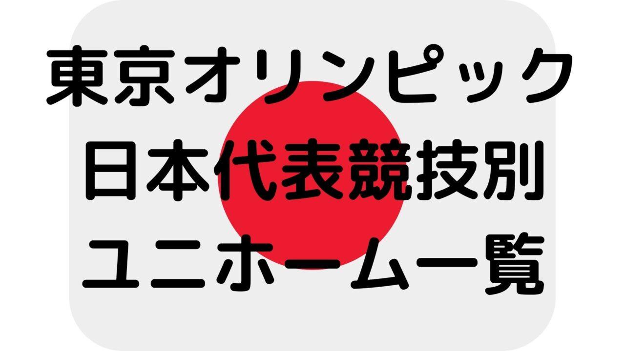 日本代表 ユニホーム