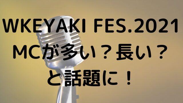 WKEYAKI FES.2021 MC