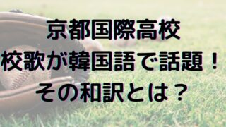 京都国際高校 校歌 和訳