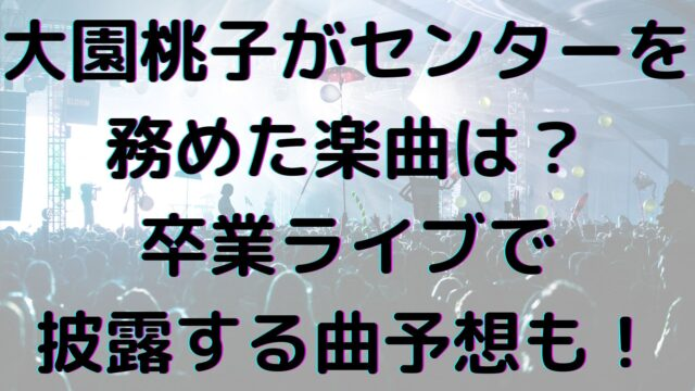 大園桃子 センター 楽曲