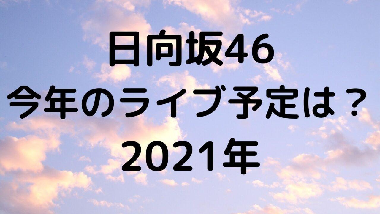 日向坂46 ライブ 2021