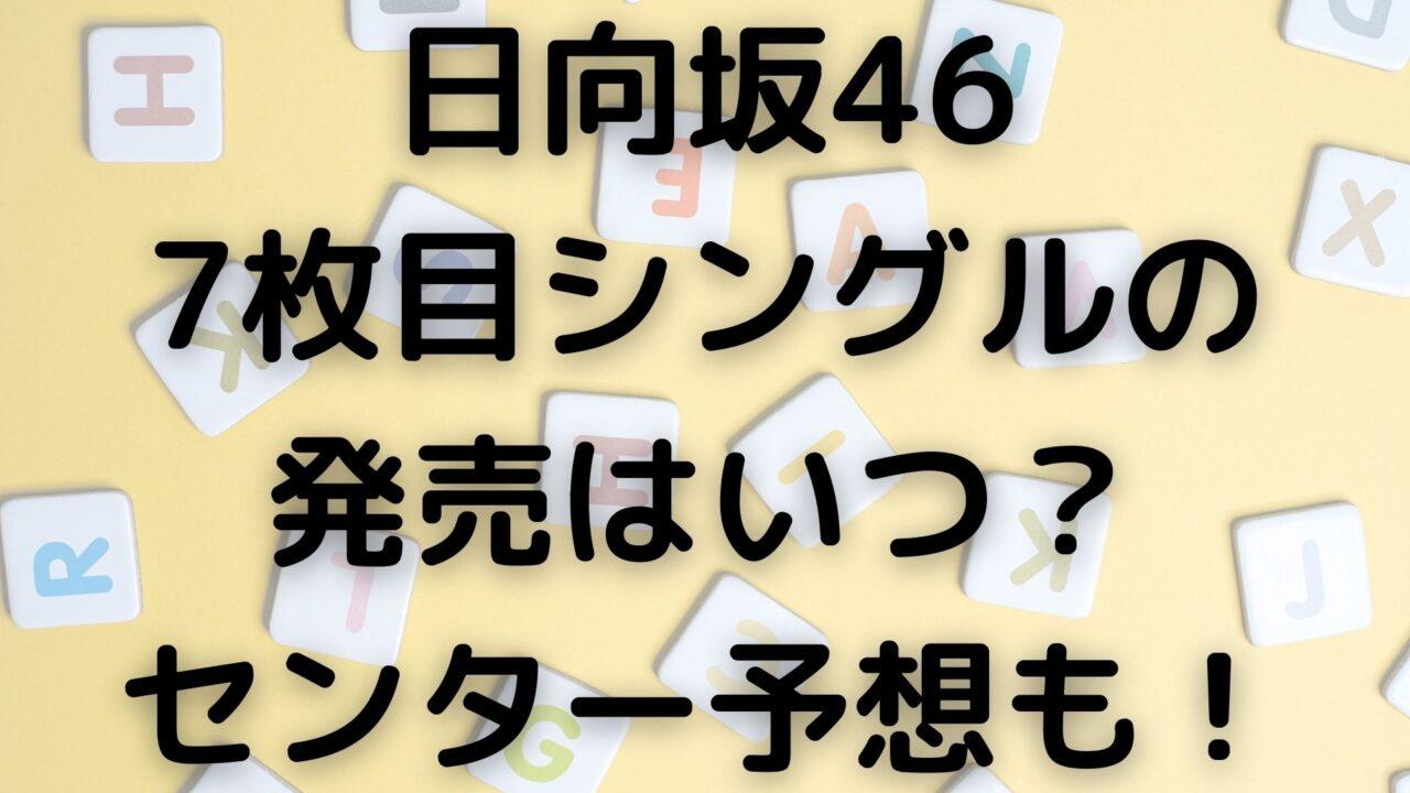 日向坂46 7枚目 シングル