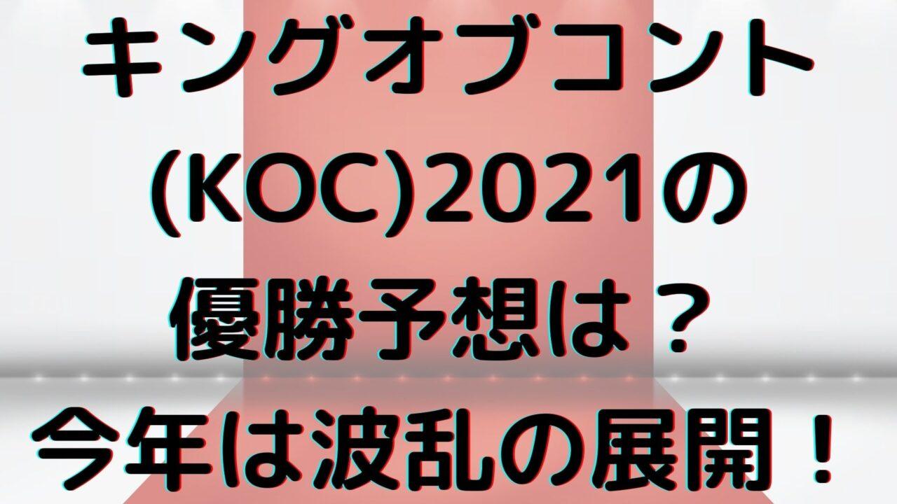 キングオブコント(KOC) 優勝予想