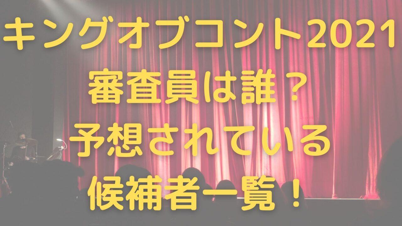 キングオブコント2021 審査員 誰