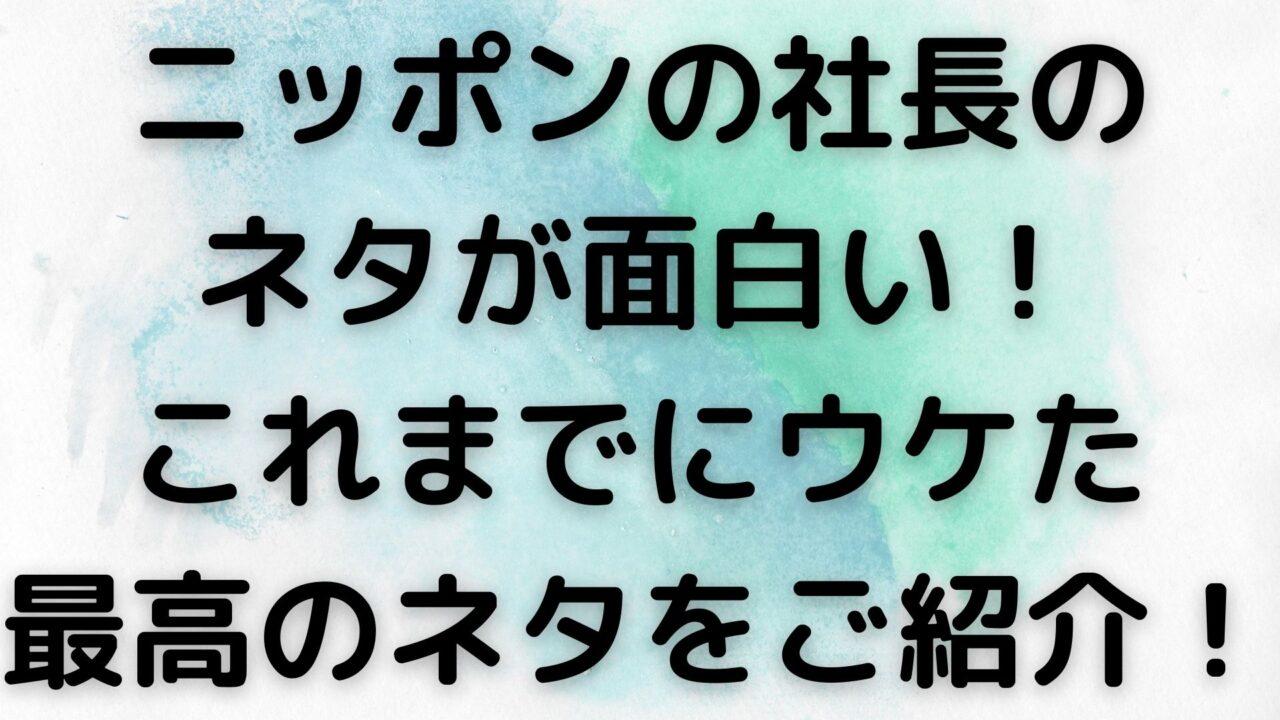 ニッポンの社長 ネタ 面白い