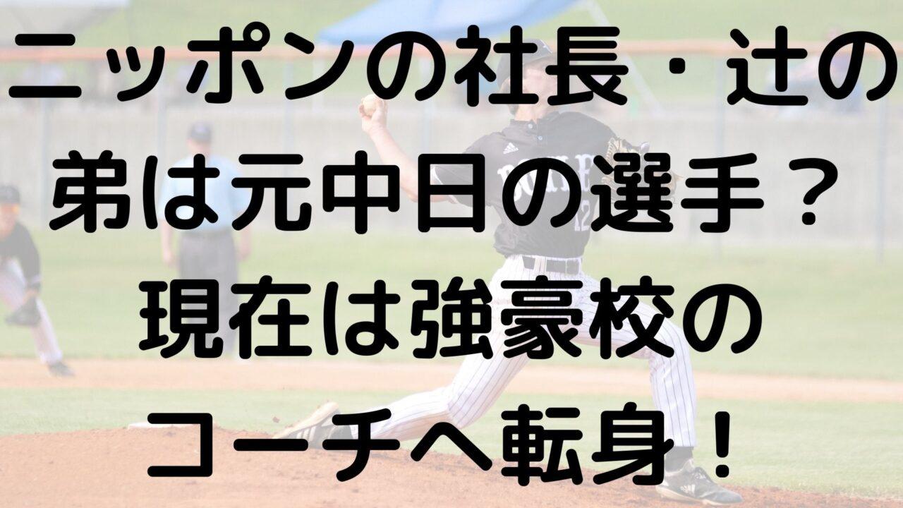 ニッポンの社長 辻 弟