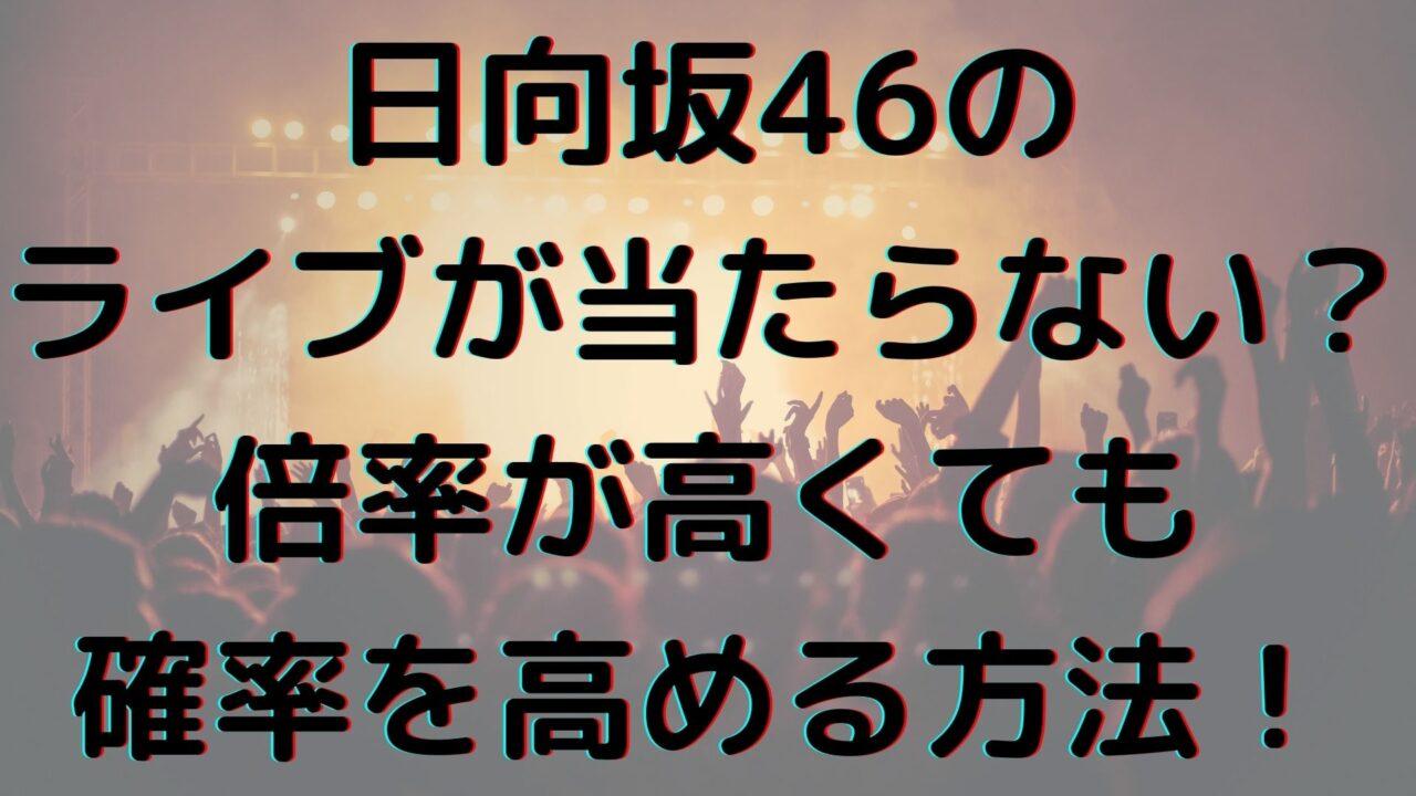日向坂46 ライブ 当たらない