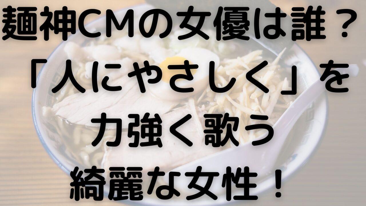 麺神 CM 女優