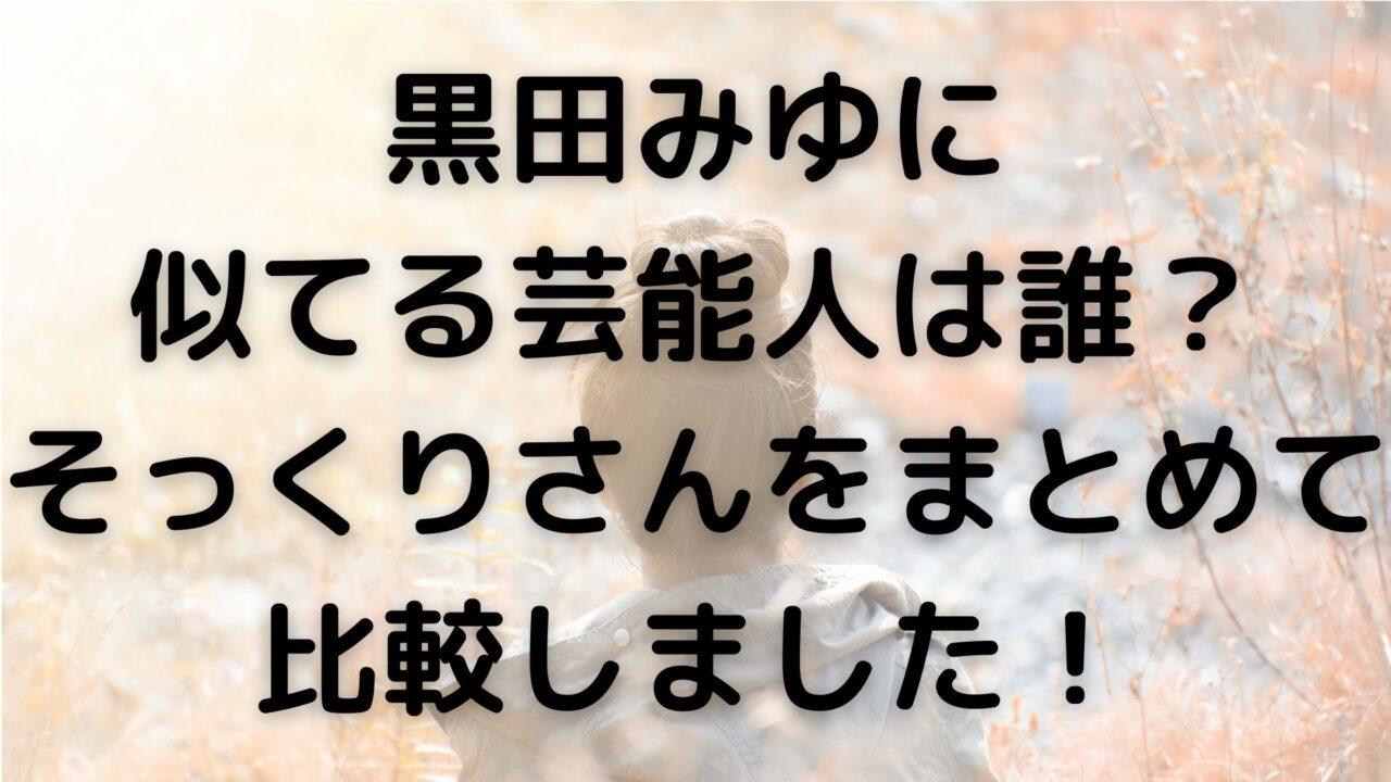 黒田みゆ 似てる 芸能人