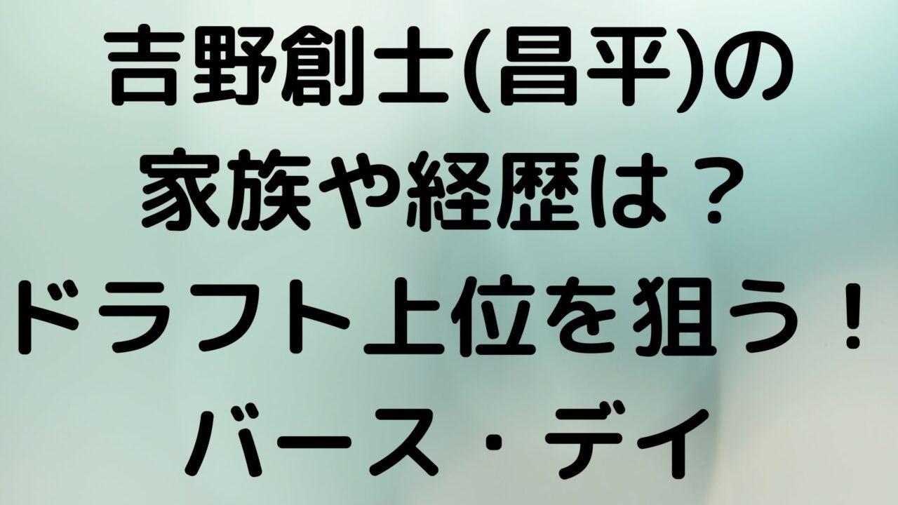 吉野創士 家族 経歴