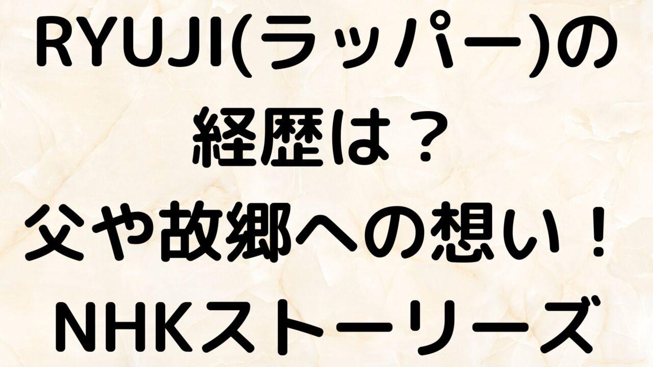 RYUJI 経歴 父