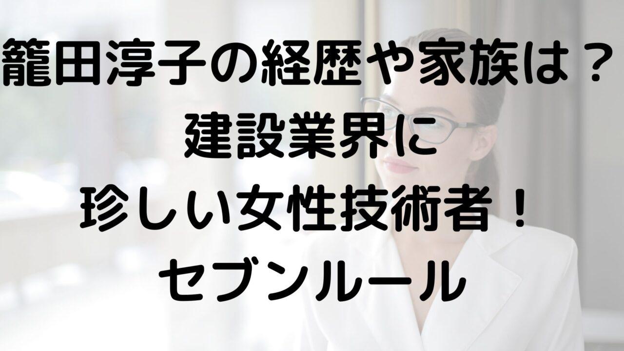 籠田淳子 経歴