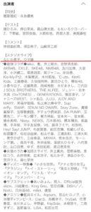FNS歌謡祭 出演者 アーカイブ映像