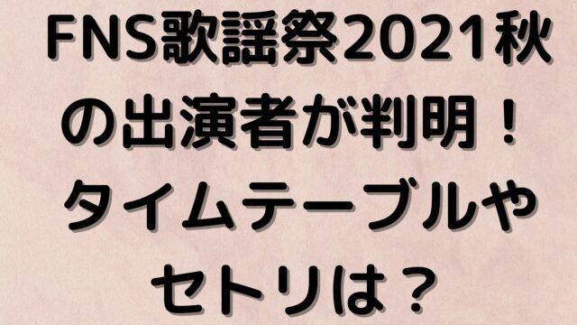 FNS歌謡祭2021秋 出演者